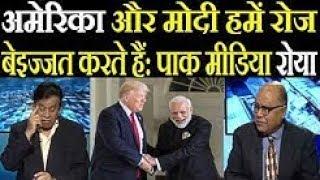 America ने हमें पैसे देना छोड़ दिया पर Modi ने बेइज्जत करना नहीं छोड़ा: Pak Media LATEST