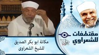 الشيخ الشعراوي | الشيخ الشعراوى: مكانة ابو بكر الصديق