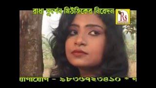 Keno Valobasa Katha   New Bengali Folk Songs 2016   Latika Sarkar   Rs Music   Bengali Songs