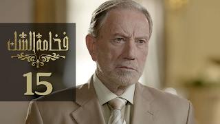 Fakhamet Al Shak Episode 15 - مسلسل فخامة الشك الحلقة 15