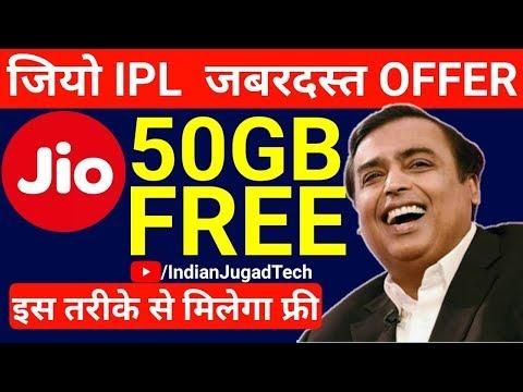 Jio 50GB Free इस तरीके से मिलेगा Jio 50GB फ्री में #Jio #IPL2018 #JioCloud