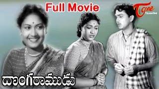 Donga Ramudu Telugu Full Length Movie | ANR, Savitri, Jamuna | #OldTeluguMovies