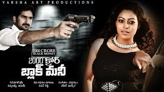 2000 Crore Black Money Full Movie - 2017 Latest Telugu Movies - Pawan Reddy, Anjali Rao