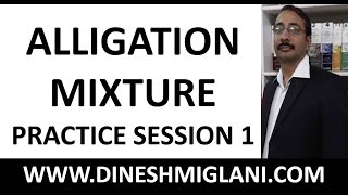 Shortcuts of Alligation Mixture Practice Session : 1 by Dinesh Miglani