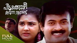Pidakkozhi Koovunna Noottandu Malayalam  Full Movie