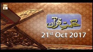 Hikmat-e-Quran - 21st October 2017 - ARY Qtv