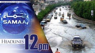 Samaa Headlines | 12 PM | Samaa TV | 22 Aug 2017