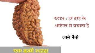 Ek Mukhi Rudraksh Mahima.