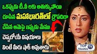 మహాభారత్ ద్రౌపది ఇప్పుడెలా ఉంది? | Mahabharata Draupadi Rupa Ganguly Life Secrets | Top Telugu TV