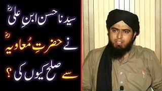 Sayyidina HASAN r.a nay Hazrat-e-MOAVIAH r.a say SULAH Aakhir KEWN ki the ???