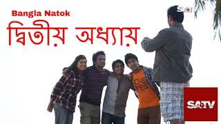Deteo Adhay (দ্বিতীয় অধ্যায়) | Bangla Natok | Tawsif Mahbub | Israt Tonni | Hasan | Ibrahim Khalil
