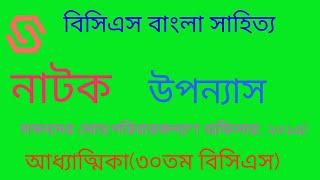 বিসিএস প্রস্তুতি:বাংলা উপন্যাস ও নাটক/BCS Bangla Preparation/BCS Bangla Novel and Drama