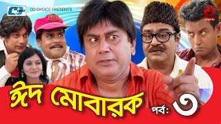 Eid Mubarak | Episode 03 | Bangla Comedy Natok | Zahid Hasan | Aliraaz | Nisha | Lina Ahmed