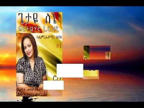 Xxx Mp4 Salem Ayele Best Heart Touching Mezmurs Yedro Mezmur Official 3gp Sex