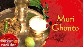 How To Make Muri Ghonto by Ananya Banerjee || Ananya-r Rannaghor