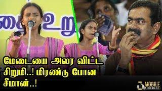 வெறித்தனமான சிறுமி பேச்சு..! வியப்பில் சீமான்..! | Seeman Sister Blast Speech at Public Meeting