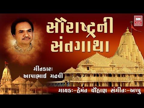 Saurastra Ni Santgatha (Vol.1)