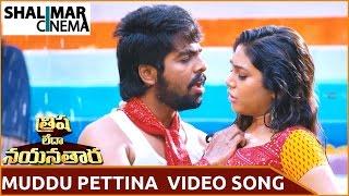Trisha Leda Nayanthara Movie || Muddu Pettina Video Song ||  G.V. Prakash Kumar, Anandhi