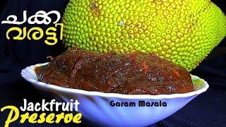 Chakka Varatti ചക്ക വരട്ടി  Jackfruit Preserve / Chakka Varattiyathu