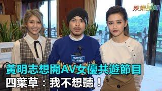 【獨家】黃明志想開AV女優共遊節目 四葉草:我不想聽!|三立新聞網SETN.com