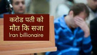 Iran billionaire  : यहाँ पैसे का राज नहीं चलता Hindi News