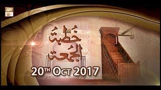 Khutba e Jumma - 20th October 2017 - ARY Qtv
