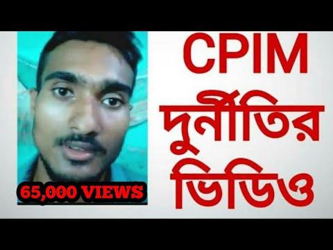 Xxx Mp4 দেখুন ত্রিপুরা CPIM এর দুর্নীতি প্রমান সহ Reality Of Tripura CPIM Party 3gp Sex