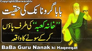 Reality of Baba Guru Nanak - Founder of Sikhism - Guru Nanak Ki Haqeeqat - Sacha Sauda Guru Nanak
