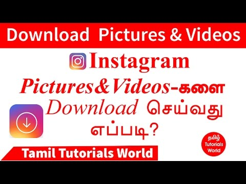 Xxx Mp4 How To Download Instagram Pictures Videos Tamil Tutorials World HD 3gp Sex