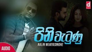 Pini+Watunu+-+Nalin+Wijayasinghe+Official+Audio+Sinhala+New+Song+2018