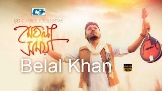 Meghla Somoy | Belal Khan | Lyrical Video | New Songs 2016