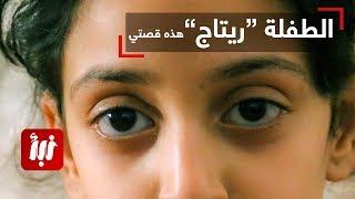 """""""لا زلت أعاني"""".. شاهد قصة معاناة الطفلة ريتاج من مخيم درعا"""