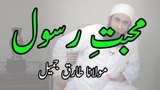 Muhabbat E Rasool,محبتِ رسول - Maulana Tariq Jameel,مولانا طارق جمیل