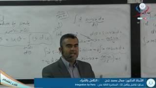 تفاضل وتكامل 2، المحاضرة الثالثة عشر، التكامل بالأجزاء
