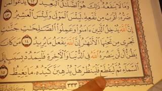 تصحيح الأخطاء الشائعة في قراءة القرآن الكريم برواية حفص عن عاصم