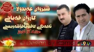 كاروان خةباتي +++شيروان عبدالله