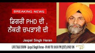 ਡਿਗਰੀ PHD ਦੀ ਨੋਕਰੀ ਚਪੜਾਸੀ ਦੀ Talk Show   Jaspal Singh Heran   PTN24