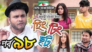 হিং টিং ছট | EP - 98 | Comedy Serial | Salman | Jovan | Safa | Toya | Mishu | Faria | Channel i TV