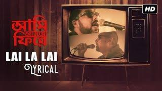 Lai La Lai | লাই লা লাই | Lyrical | Aami Ashbo Phirey | Anjan Dutt | Neel Dutt  | SVF Music