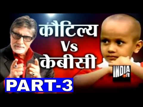 KBC with Human Computer Kautilya Pandit (Part 3) - India TV