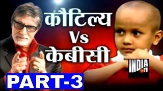 KBC with Human Computer Kautilya Pandit (Part 3) - India TV