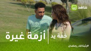 خفة يد | كريم يتسبب في أزمة غيرة بين رانيا وبلال