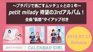 petit milady(プチミレディ) - 3rd Album『CALENDAR GIRL』全曲試聴動画 #プチミレ ##プチミレディ良い曲だな