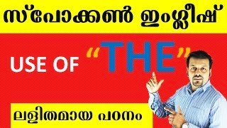 spoken english malayalam-use of The-പാഠം18