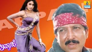 Appaji - Full Song Juke Box - Dr Vishnuvardhan, Amani - M M Keeravani