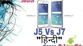 Samsung Galaxy J7 Vs J5 Hindi Specifications
