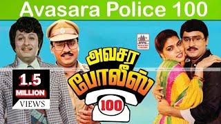 Avasara Police 100 | அவசர போலீஸ் 100 | பாக்கியராஜ் இயக்கத்தில் M.G.R  நடித்த கடைசி படம்