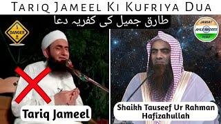 Tariq jameel Ki Kufriya Dua.| Tousif Ur Rahman Hafizaullah
