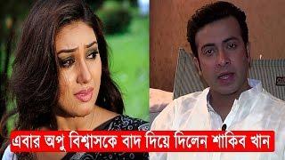 লাভ ম্যারেজ করেও এবার অপুকে বাদ দিলেন শাকিব খান | Shakib Khan | Apu Biswas | Bangla News Today