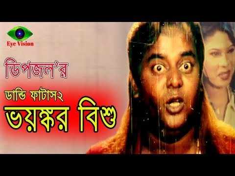 Xxx Mp4 Voyongkor Bishu ভয়ঙ্কর বিশু Dipjol Dandi Fatash2 Bangla Movie Scene 3gp Sex